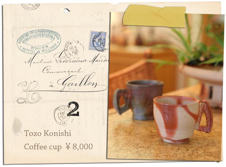 新作紹介☆コーヒーカップ