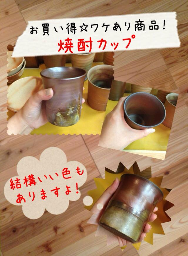 ワケあり☆お買い得焼酎カップ
