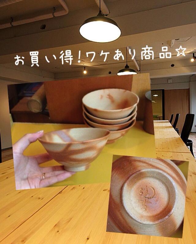 ワケあり☆お買い得ご飯茶碗