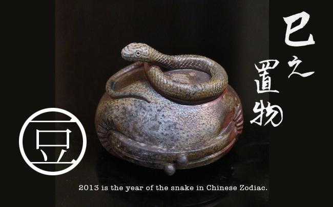 2013 巳年置物(豆)