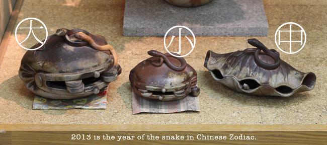2013 巳年置物/陶古窯