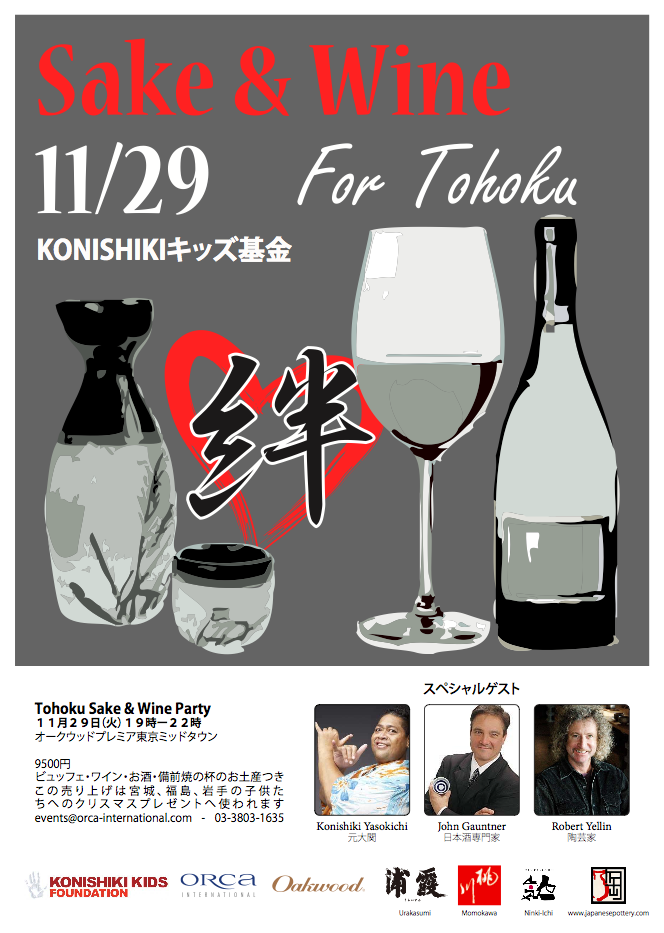 Tohoku Wine & Sake Party