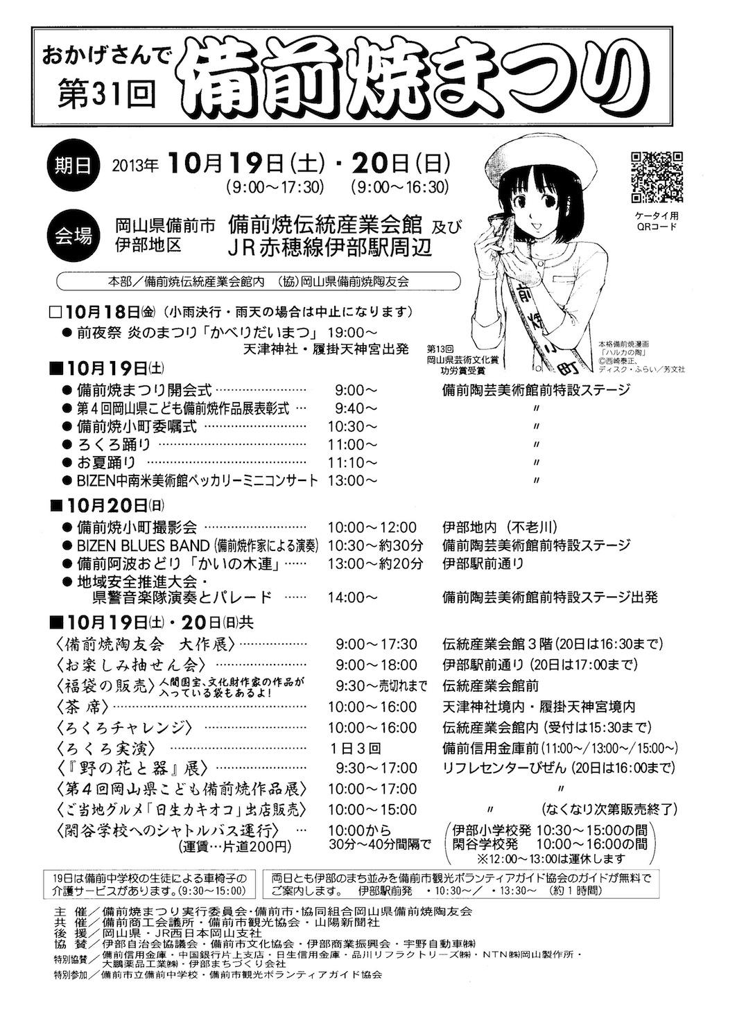 備前焼まつり2013 イベント情報