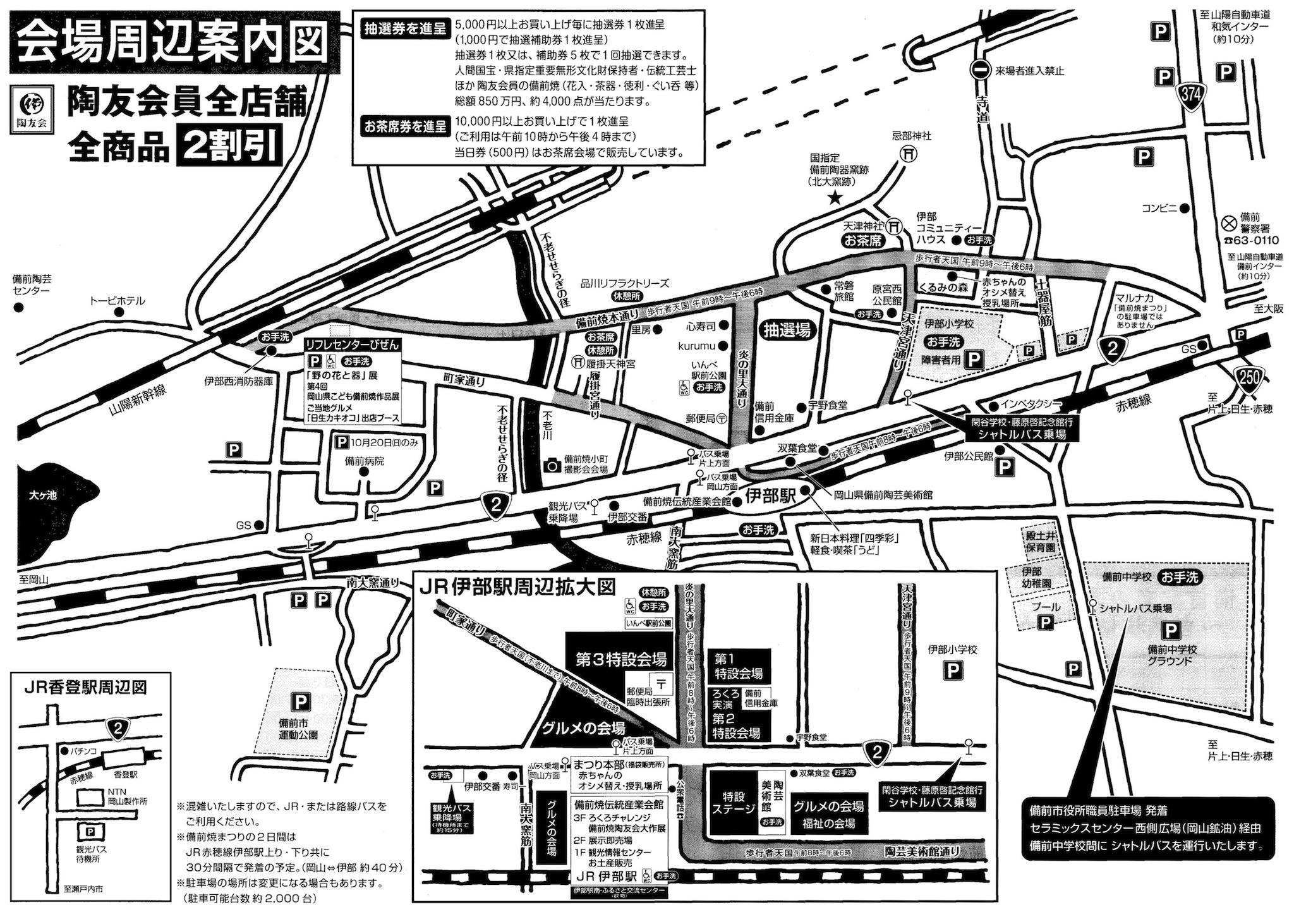 備前焼まつり2013 会場マップ